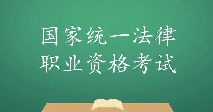 山西省放寬國家統一法律職業資格考試主觀題考試分數線