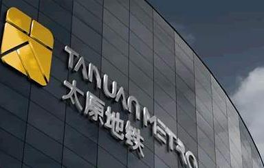 投資200多億元 太原地鐵1號線可行性研究報告獲批