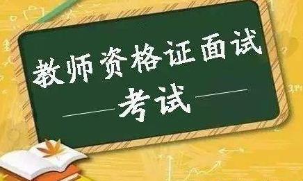 山西2019中小學教師資格證面試12月10日起進行網報