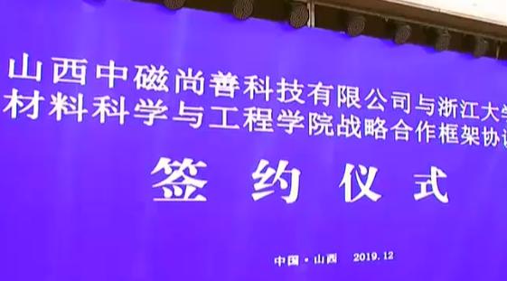 山西中磁尚善科技有限公司與浙江大學材料科學與工程學院簽署戰略合作框架協議