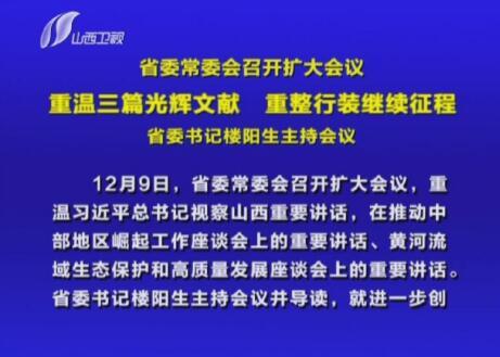 山西省委常委會召開擴大會議