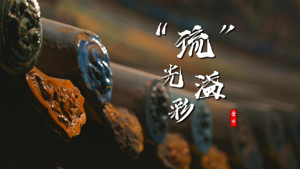 """【見證新晉中】""""琉""""光溢彩"""