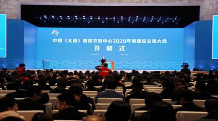 中國(太原)煤炭交易中心2020年度煤炭交易大會啟幕