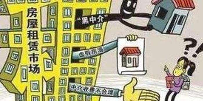 山西重拳整治住房租賃中介機構亂象