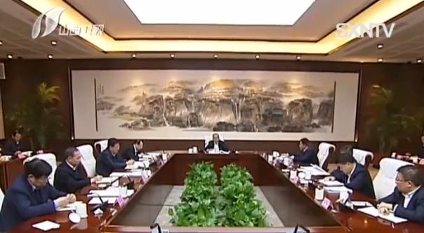 山西省政府召開專題會議