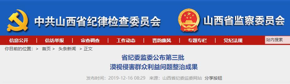 山西省紀委監委公布第三批漠視侵害群眾利益問題整治成果