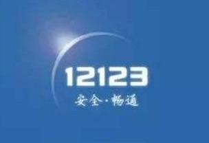 @晉A車主 郵局、社區、手機APP等都能處理違章