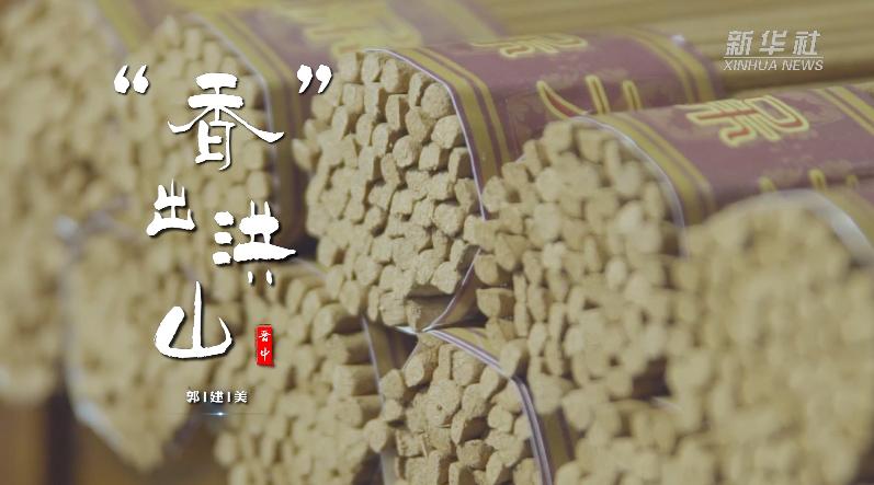 """【見證新晉中】""""香""""出洪山"""