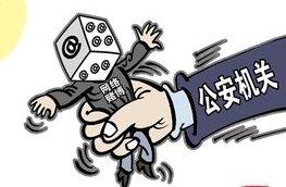 山西晉中警方破獲一起特大跨省網絡賭博案