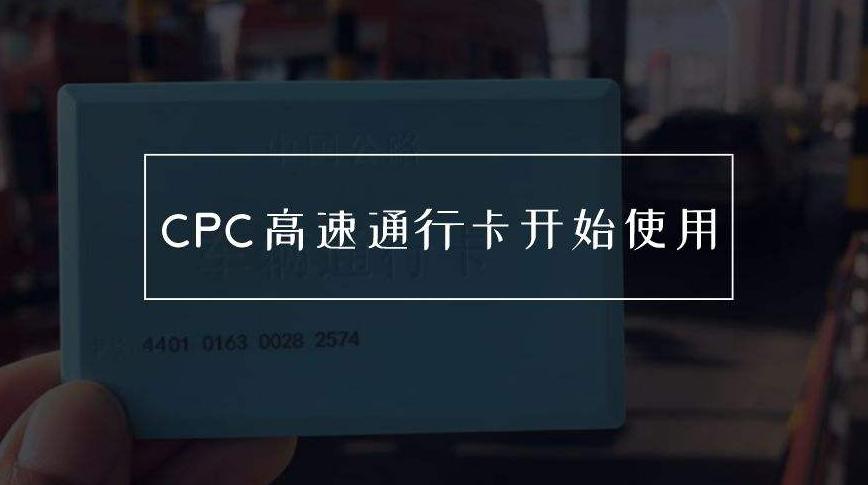 山西高速CPC卡開始投放 逐步替代IC卡