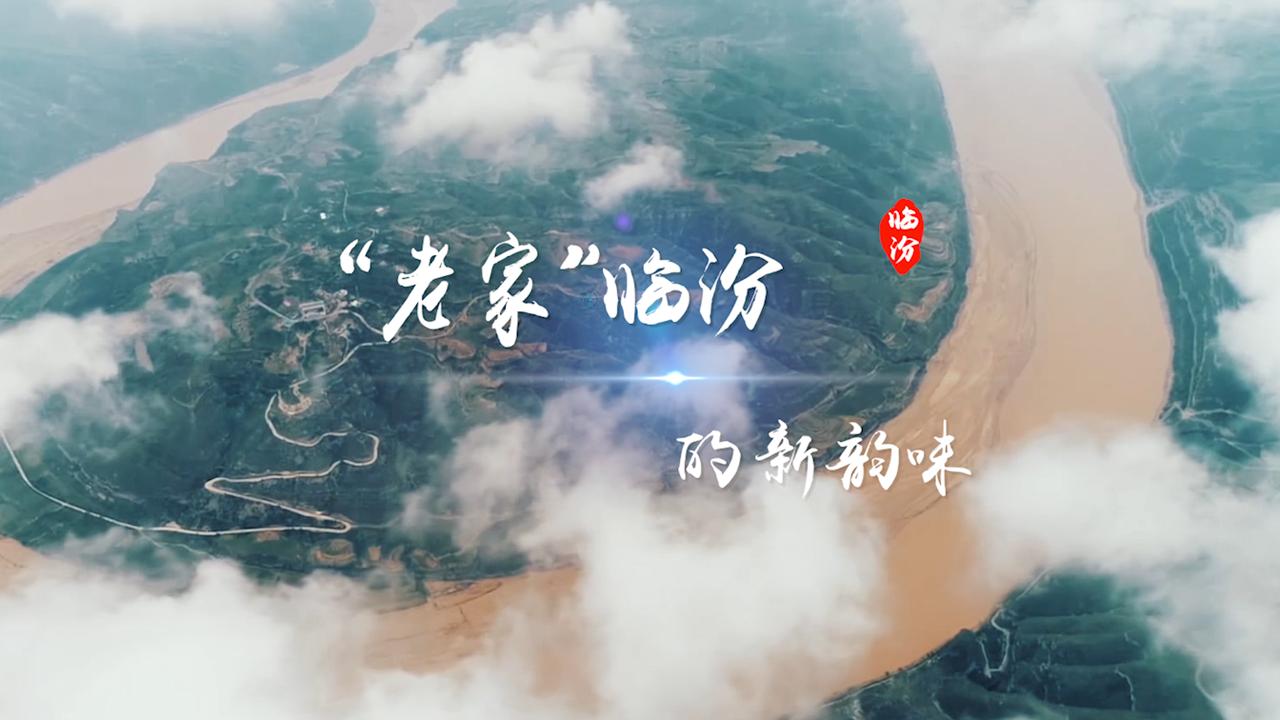 """【轉型""""晉""""行時】""""老家""""臨汾的新韻味"""