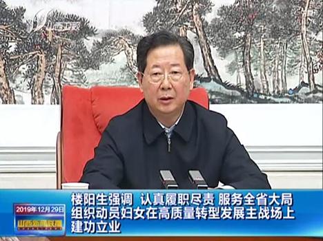 樓陽生同山西省婦聯新一屆領導班子成員集體談話