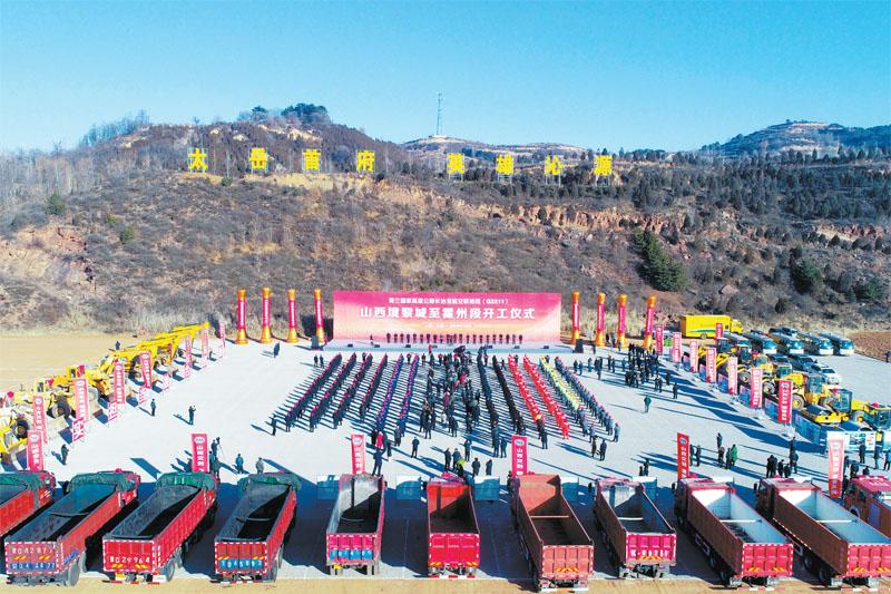 黎霍高速開工建設 將結束沁縣、沁源縣不通高速歷史