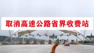 山西將取消高速公路省界收費站