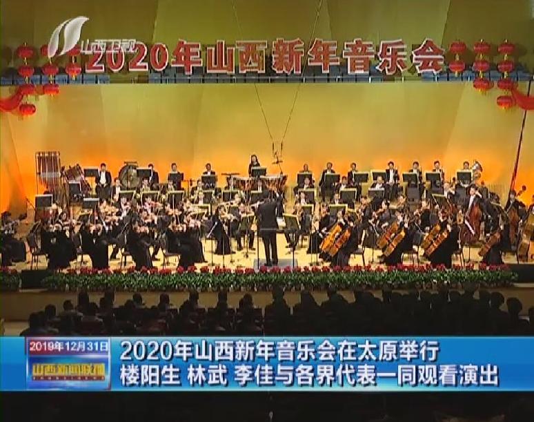 2020年山西新年音樂會在太原舉行