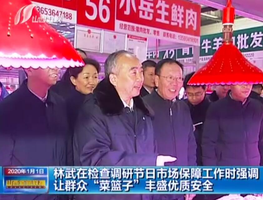 林武調研節日市場保障工作