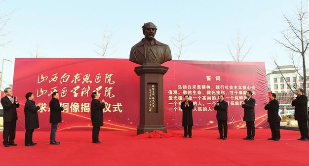 樓陽生出席白求恩銅像揭幕活動並主持召開座談會