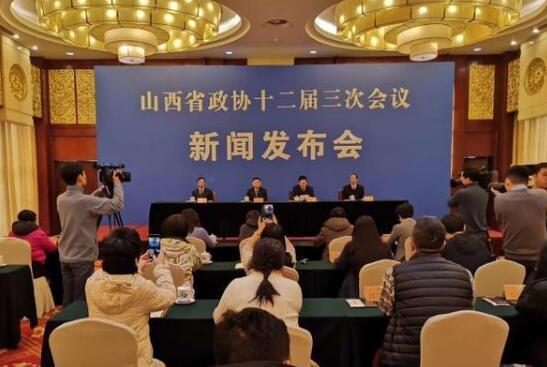 山西省政協十二屆三次會議召開新聞發布會