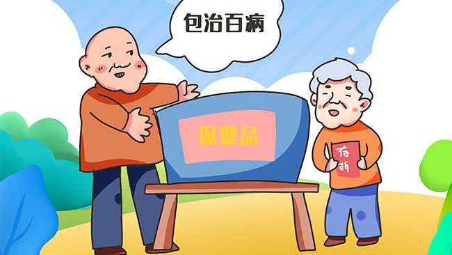 """山西銀保監局提示:謹防以養老服務名義非法集資、欺詐銷售""""保健品"""""""