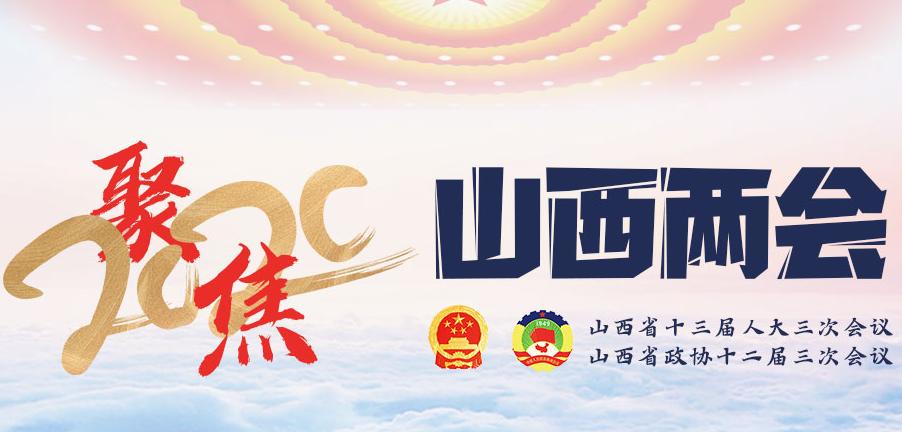 山西省第十三屆人民代表大會第三次會議議程