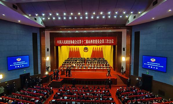 政協第十二屆山西省委員會第三次會議開幕
