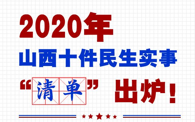 """【圖解山西兩會】2020年山西十件民生實事""""清單""""出爐!"""