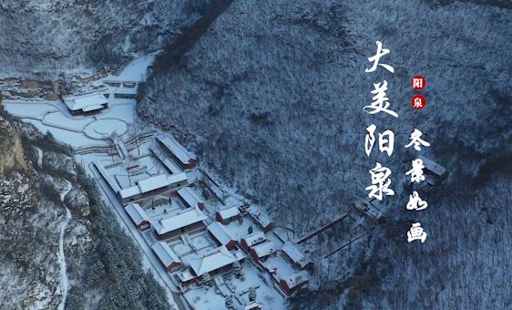 大美陽泉 冬景如畫