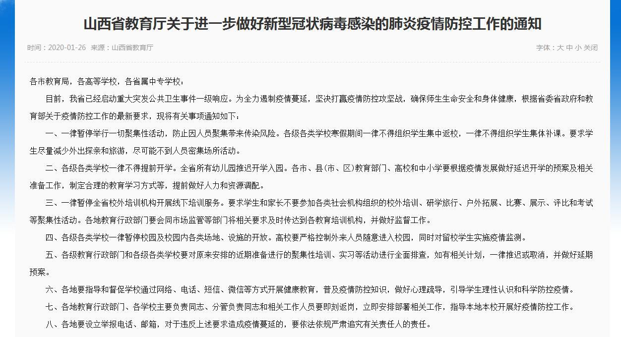 山西省幼兒園春季學期延期開學入園