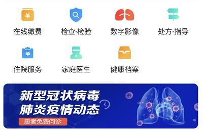 """""""健康山西""""平臺開通""""線上義診""""功能 招募醫生志願者加入"""