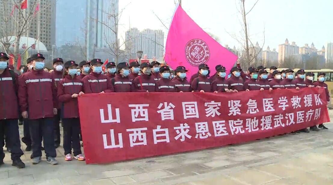 山西、天津兩地國家緊急醫學救援隊馳援湖北