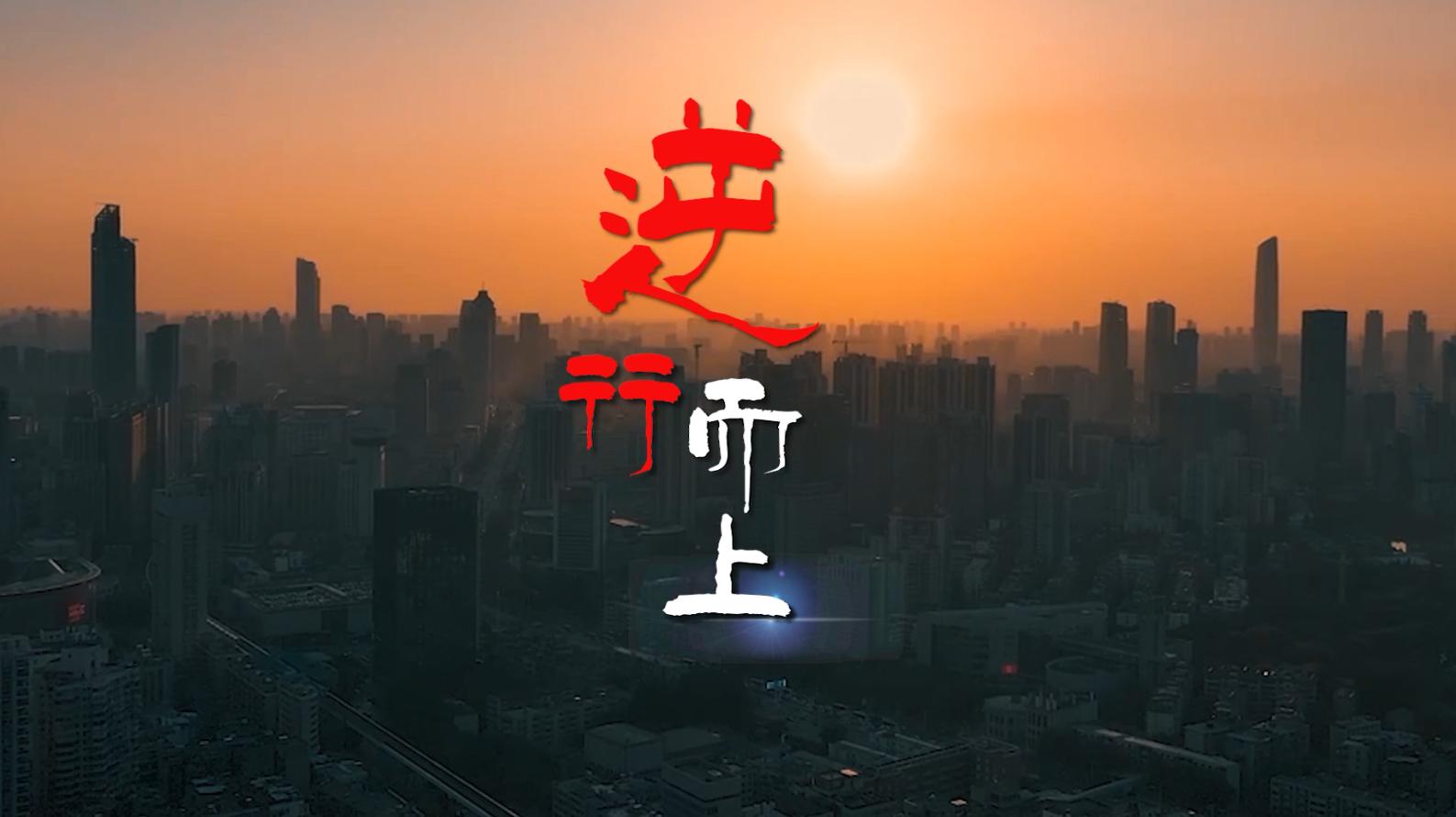 "MV《逆行而上》,致敬戰""疫""英雄"