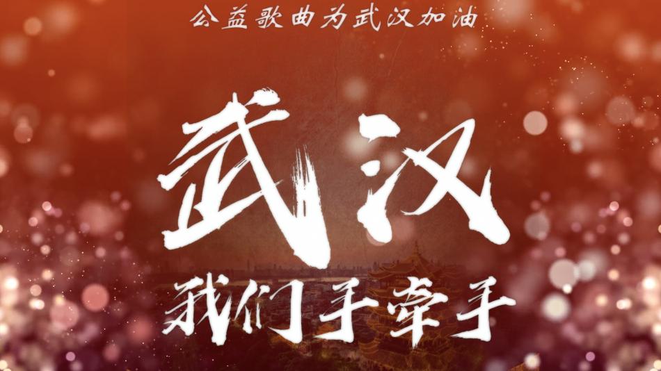 MV:《武漢我們手牽手》