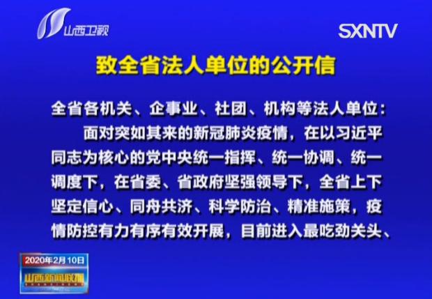 山西省委、省政府致全省法人單位的公開信