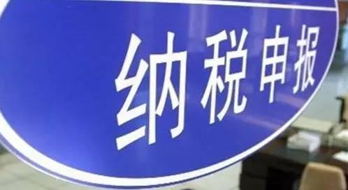 山西省2月納稅申報延長至24日