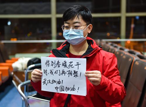 (聚焦疫情防控)山西省第十批支援湖北醫療隊出徵