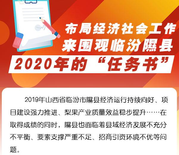 """布局經濟社會工作,來圍觀臨汾隰縣2020年的""""任務書"""""""