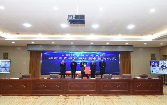 大同經濟技術開發區網上簽下五個項目
