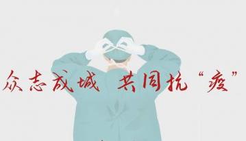 """戰""""疫""""有我 為愛行動 ——山西省防控一線志願服務掃描"""