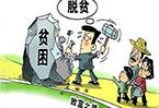 山西省脫貧攻堅問題排查整改暨挂牌督戰工作部署會召開