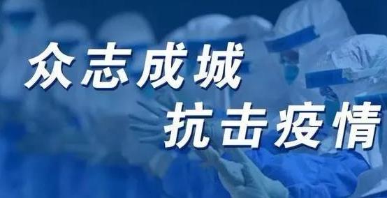 3月3日0時至24時 山西省無新增新型冠狀病毒肺炎確診病例