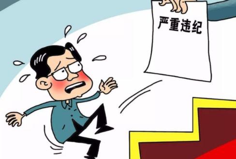 山西高院原巡視員王志剛被開除黨籍、取消退休待遇