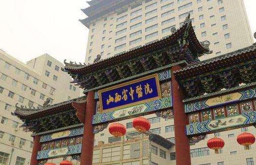山西省中醫院全面恢復門診服務