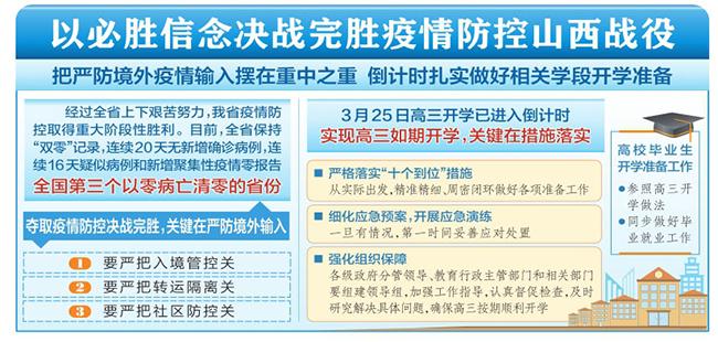 山西省委第二十四次專題會議暨省疫情防控工作領導小組會議召開