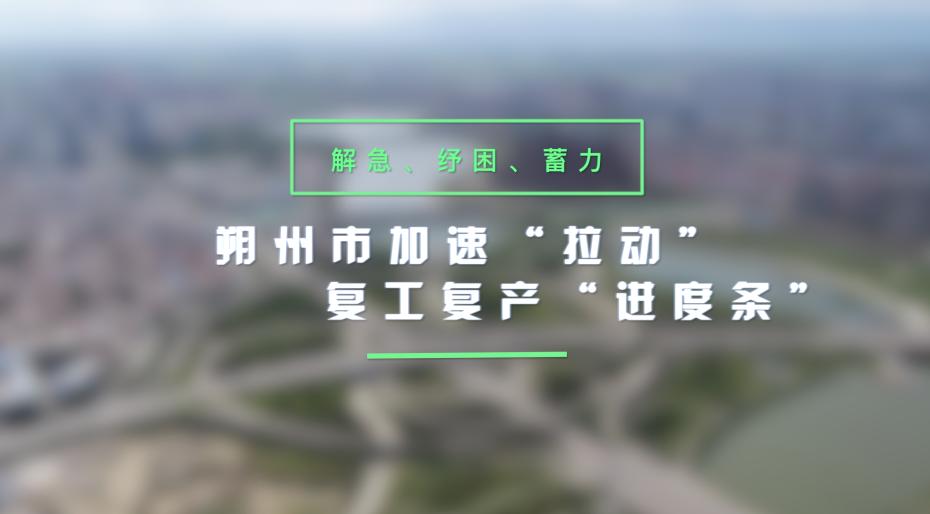 """解急、紓困、蓄力,朔州市加速""""拉動""""復工復産""""進度條"""""""