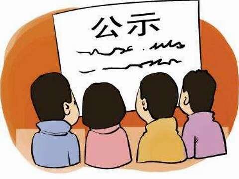 中共山西省委組織部公示