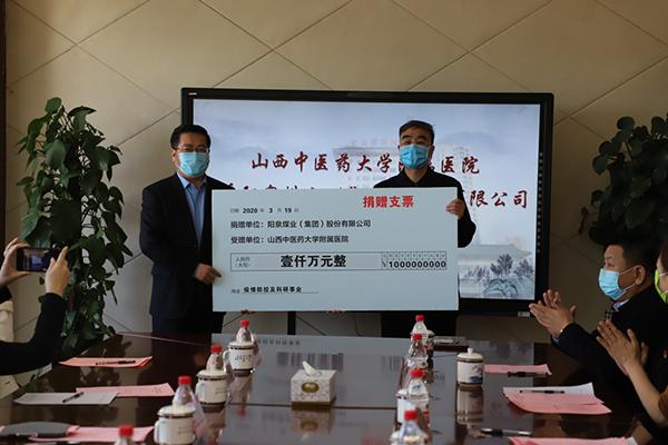 陽煤股份有限公司向山西中醫藥大學附屬醫院捐贈1000萬元