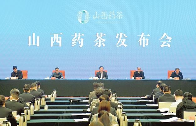 山西藥茶發布會在太原舉行 樓陽生出席並講話