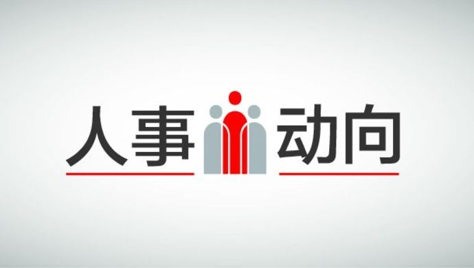 姜四清任陽泉市委書記