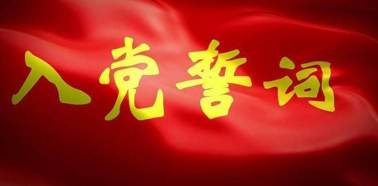 山西省首批支援湖北醫療隊八十一名隊員一線入黨