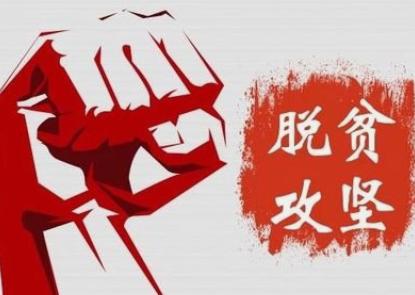 """和順縣將通過""""百日會戰""""鞏固脫貧摘帽成果"""